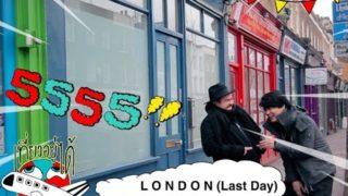 แนะนำ ที่พัก ที่เที่ยว ร้านอาหาร ร้านเหล้า ลอนดอน เที่ยวอยู่ได้ London (Last day)