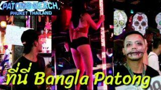 แนะนำ ร้านเหล้า ภูเก็ต พาเที่ยวสถานบันเทิง บางลา ป่าตอง ภูเก็ต Nightlife BangLa Patong Phuket Thailand