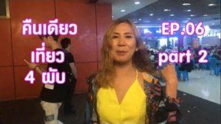 แนะนำ ร้านเหล้า ประเทศจีน Mimi เม้าท์มอยเมืองจีน คืนเดียวสี่ผับ เที่ยวยับผับฉงชิ่ง