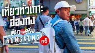 แนะนำ ที่พัก ที่เที่ยว ร้านอาหาร ร้านเหล้า ฮ่องกง เที่ยวมั้ยครับ ตะลอนเที่ยวทั่วเกาะฮ่องกง