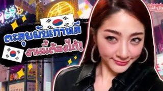 แนะนำ ร้านเหล้า เกาหลีใต้ Vlog ออกล่าผับเกาหลี เต้นยับยัน 6 โมงเช้า
