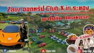 แนะนำ ที่พัก ที่เที่ยว ร้านอาหาร ร้านเหล้า ระยอง Zauz ออกทริป Club x พาไปกิน Omakase หัวละ 5,500