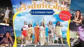 แนะนำ ที่พัก ที่เที่ยว ร้านอาหาร ร้านเหล้า กรุงเทพ BRINKKTYเที่ยวไทย ทริปกรุงเทพกินหรูอยู่สบาย แด่มิตรภาพของพวกเรา (klook)