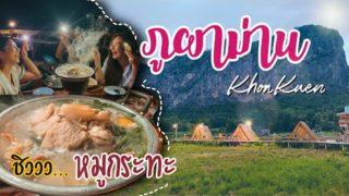 แนะนำ ที่พัก ที่เที่ยว ร้านอาหาร ขอนแก่น Khon Kaen เที่ยวขอนแก่น ชิวหมูกระทะ ณ.ภูผาม่าน มาดามเพี๊ยช