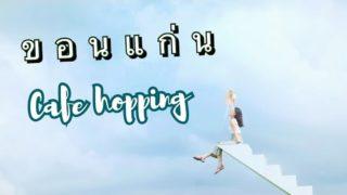 แนะนำ ที่พัก ที่เที่ยว ร้านอาหาร ขอนแก่น ขอนแก่นไปไหนดี 2020 ลุงม้าเที่ยวไทย ไทยเที่ยวไทย