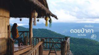 แนะนำ ที่พัก ที่เที่ยว ร้านอาหาร เชียงใหม่ เที่ยวดอยป่าคา หมู่บ้านบนดอยสูงและทะเลหมอก เชียงใหม่ Travel 101 Doi Pa Kha